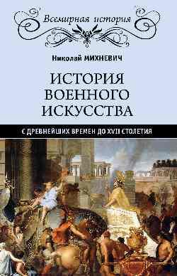 История военного искусства с древнейших времен до ХVII столетия