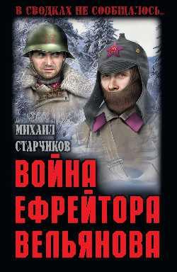 Война ефрейтора Вельянова