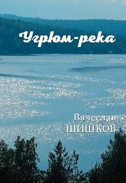 Угрюм-река: Кн.1: Роман