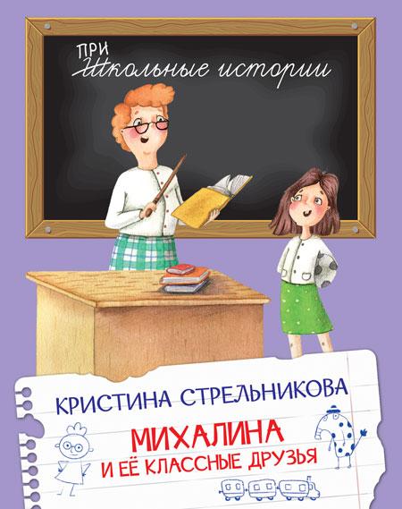 Михалина и ее классные друзья: Рассказы
