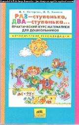 Раз - ступенька, два - ступенька: Метод. рекоменд.: Практ. курс математики