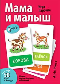 Умные игры с картами. Мама и малыш. Игра парочки