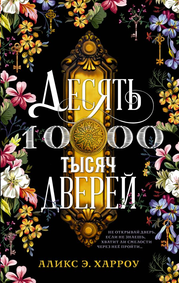 Десять тысяч дверей: Роман