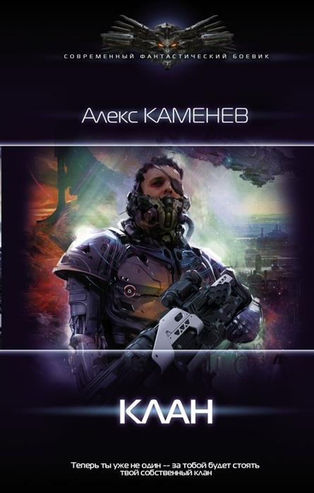 Пират: Клан: Роман