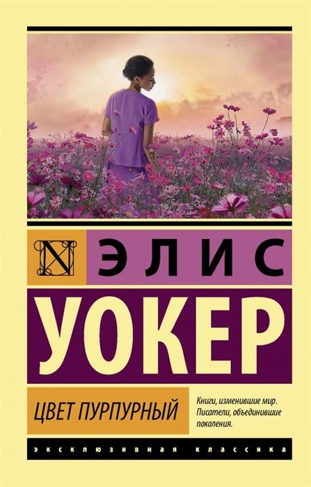 Цвет пурпурный: Роман