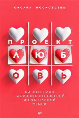 """Проект """"Любовь"""". Бизнес-план здоровых отношений и счастливой семьи"""