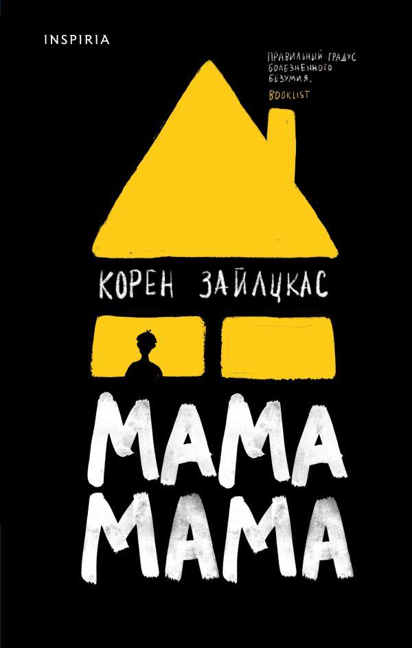 Мама, мама