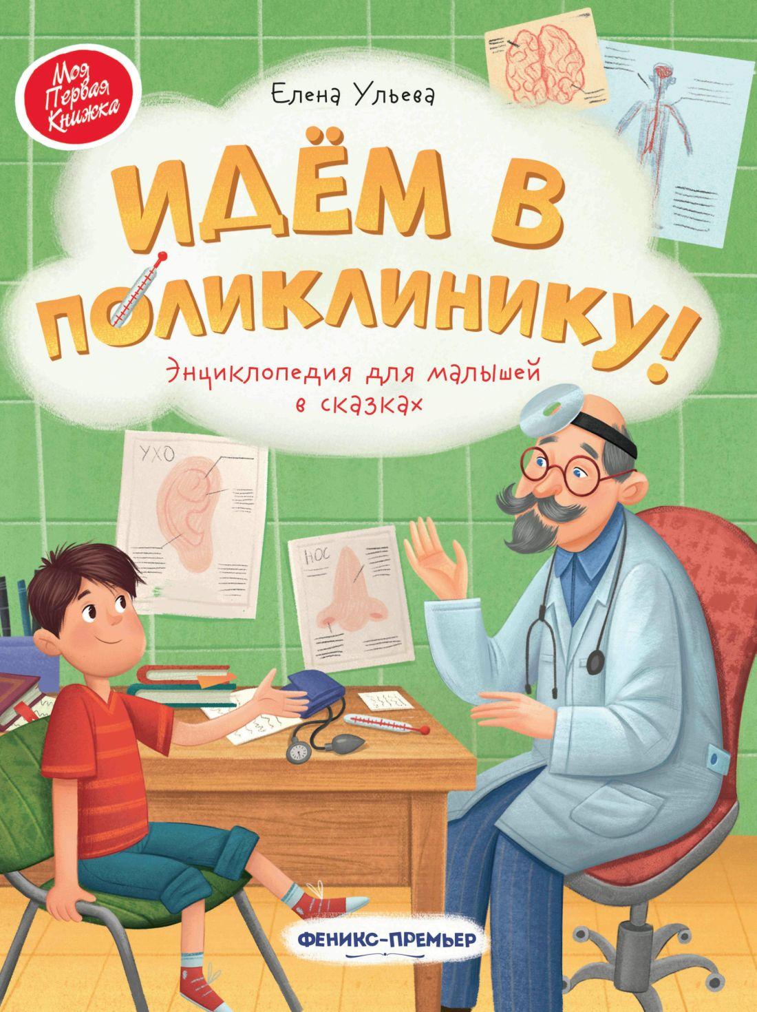 Идем в поликлинику!: Энциклопедия для малышей в сказках