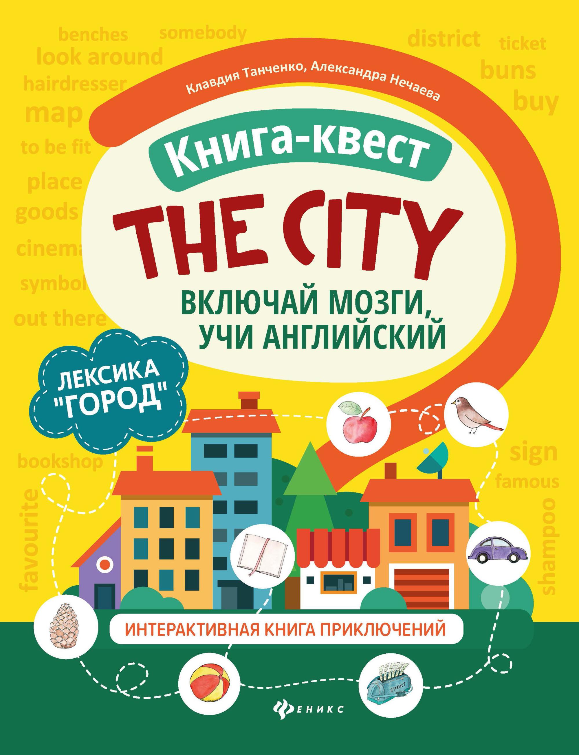 """Книга-квест """"The city"""": лексика """"Город"""": Интерактивная книга приключений"""