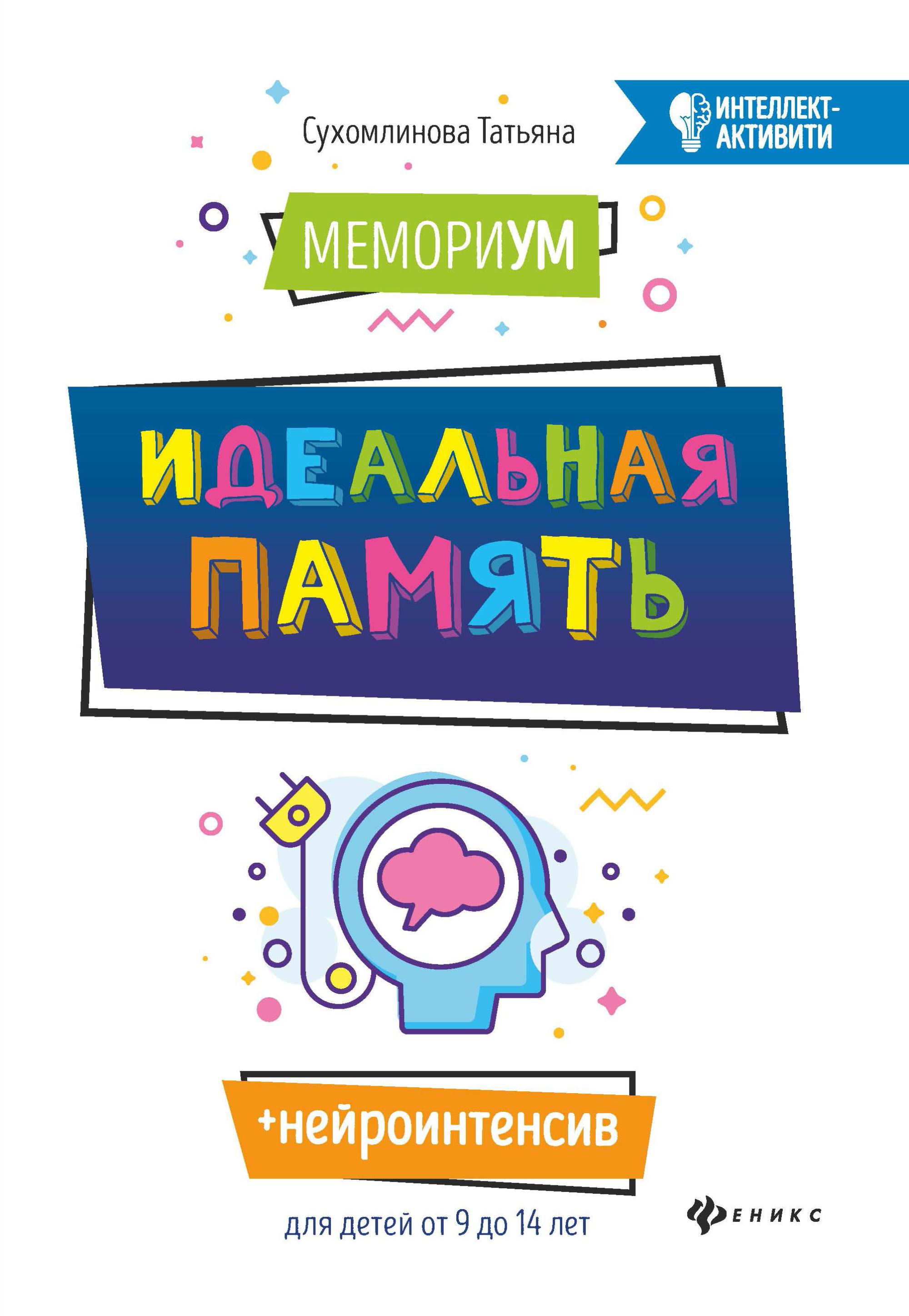 МемориУМ: Идеальная память