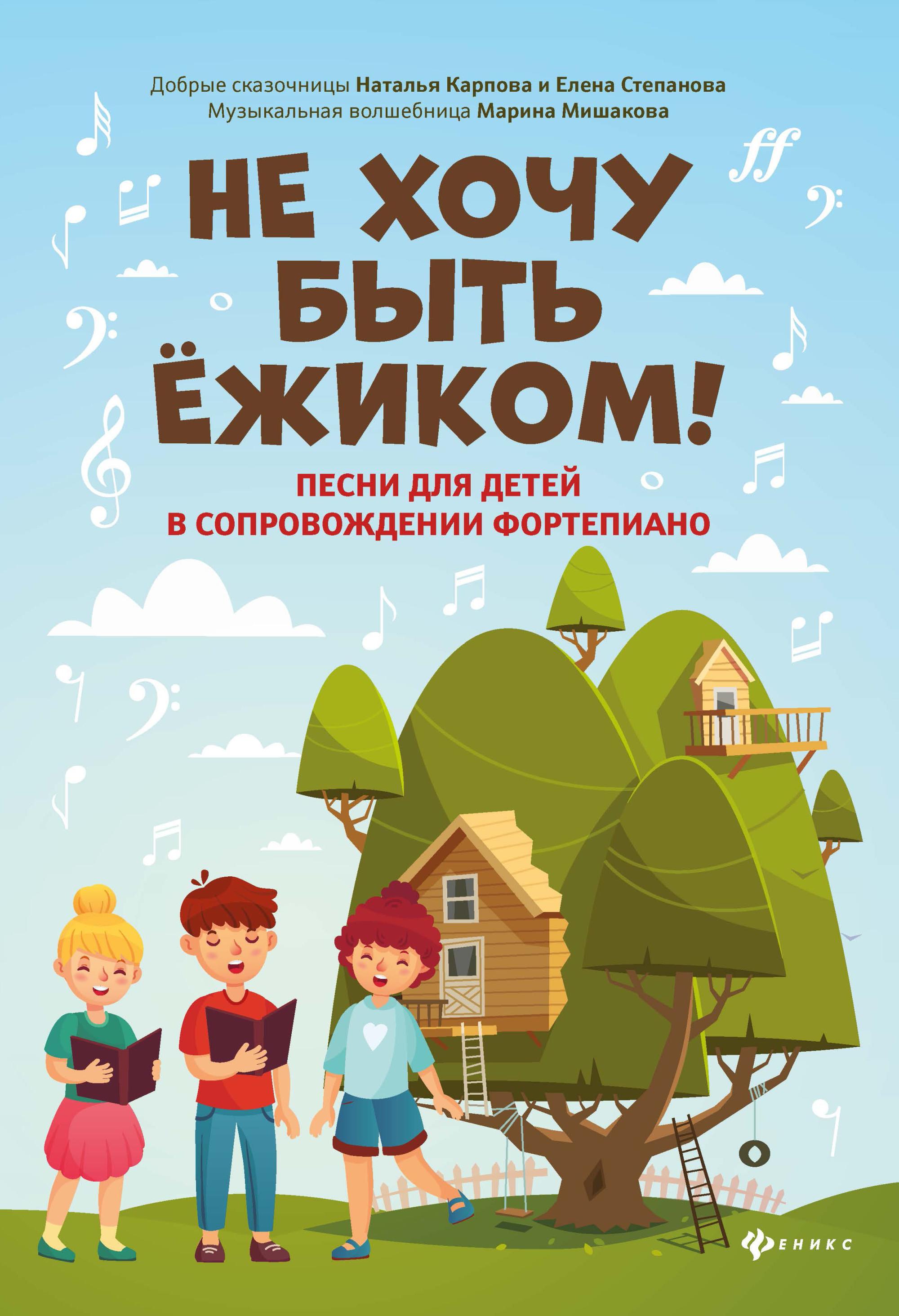 Не хочу быть ежиком!: Песни для детей в сопровождении фортепиано