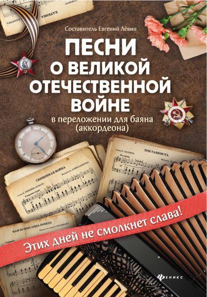 Песни о Великой Отечественной войне в переложении для баяна