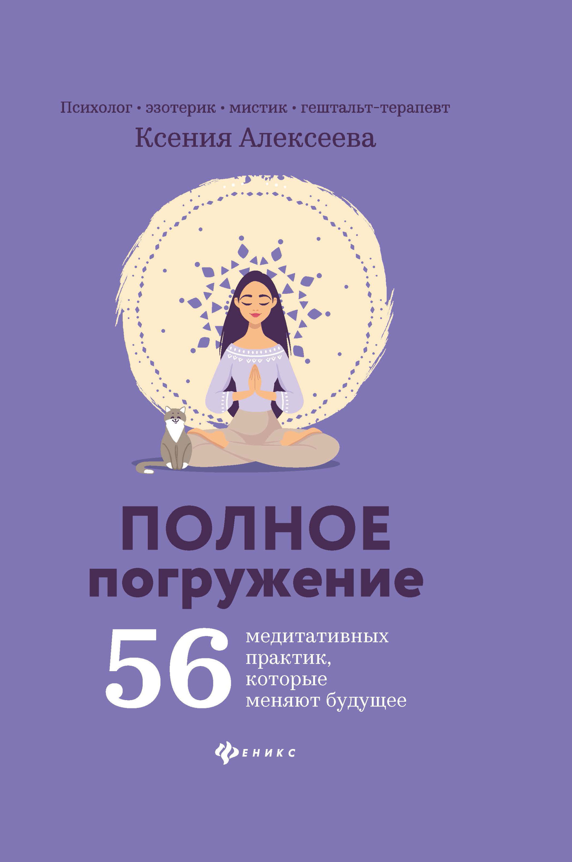 Полное погружение: 56 медитативных практик, которые меняют будущее