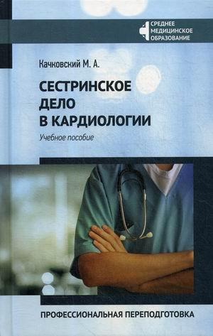 Сестринское дело в кардиологии: Профессиональная переподготовка