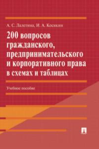 200 вопросов гражданского, предпринимательского и корпоративного права в схемах и таблицах: Учебное пособие