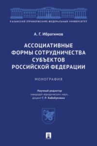 Ассоциативные формы сотрудничества субъектов РФ: Монография
