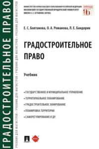 Градостроительное право: Учебник
