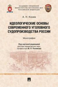 Идеологические основы современного уголовного судопроизводства России: Монография