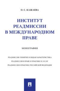 Институт реадмиссии в международном праве: Монография