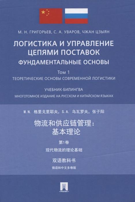 Логистика и управление цепями поставок: Фундаментальные основы:Т.1: Теоретические основы современной логистики: Учебник