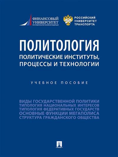 Политология: Политические институты, процессы и технологии: Учебное пособие