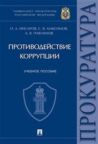 Противодействие коррупции: Учебное пособие. Университет прокуратуры Российской Федерации
