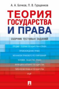 Теория государства и права: Сборник тестовых заданий