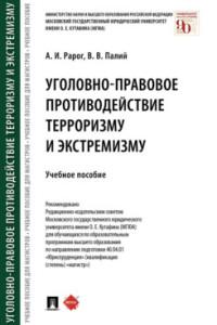 Уголовно-правовое противодействие терроризму и экстремизму: Учебное пособие