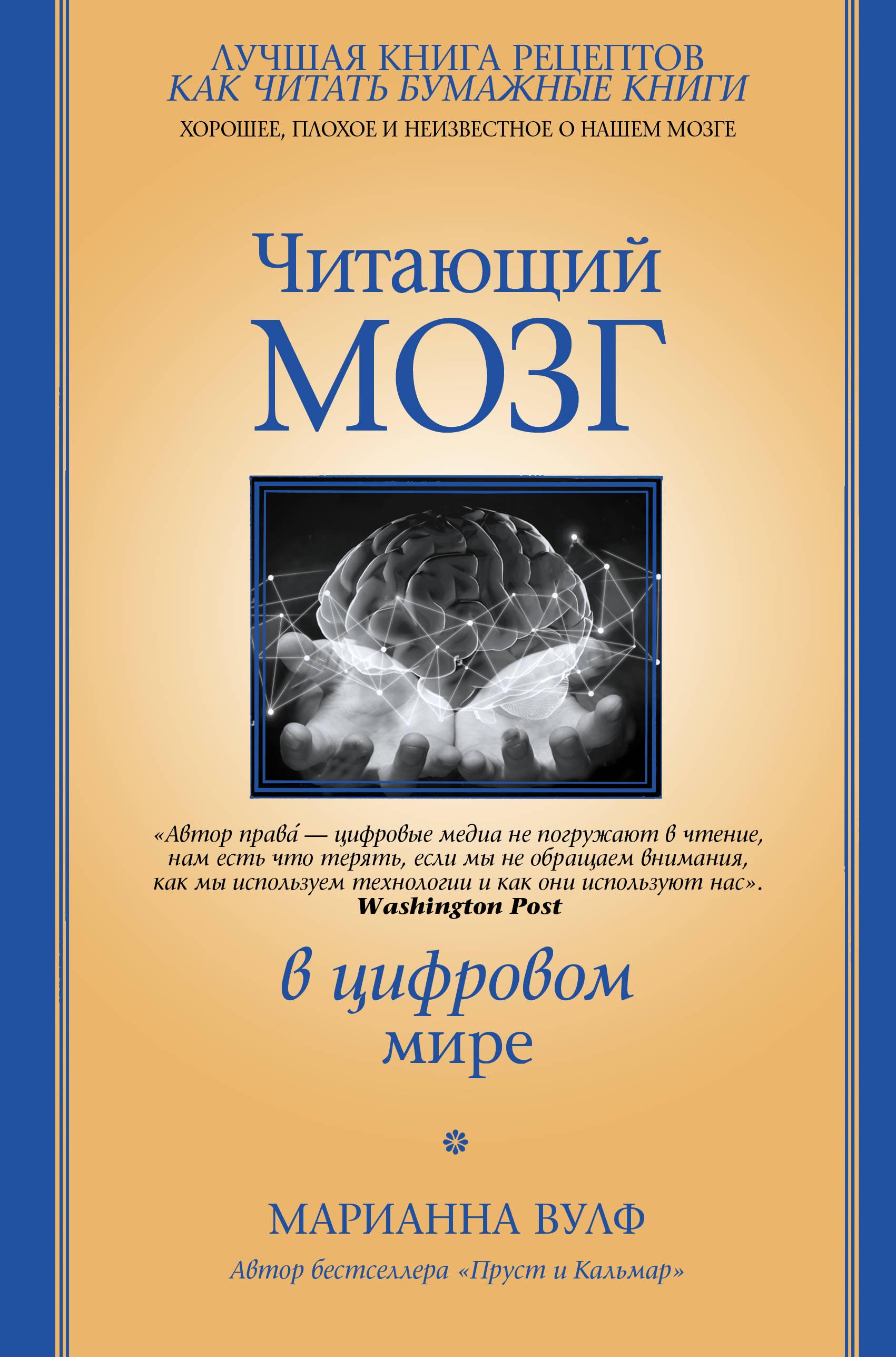 Читающий мозг в цифровом мире