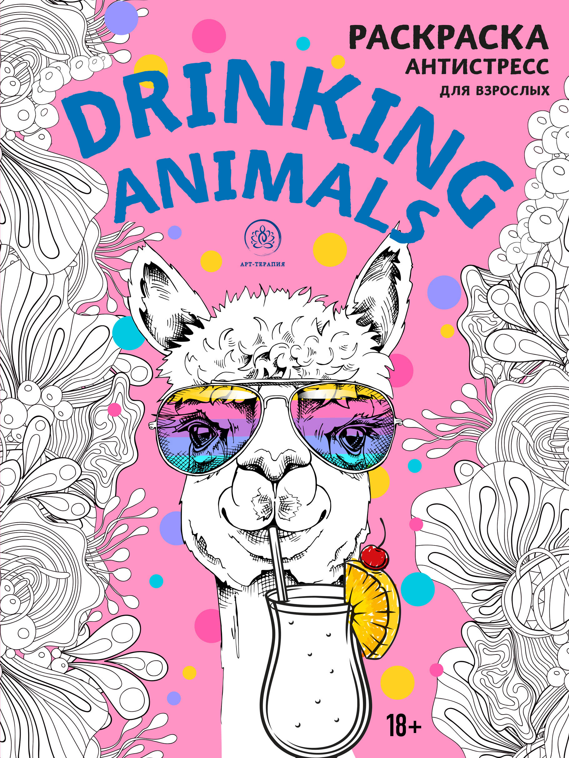 Drinking animals. Раскраска-антистресс