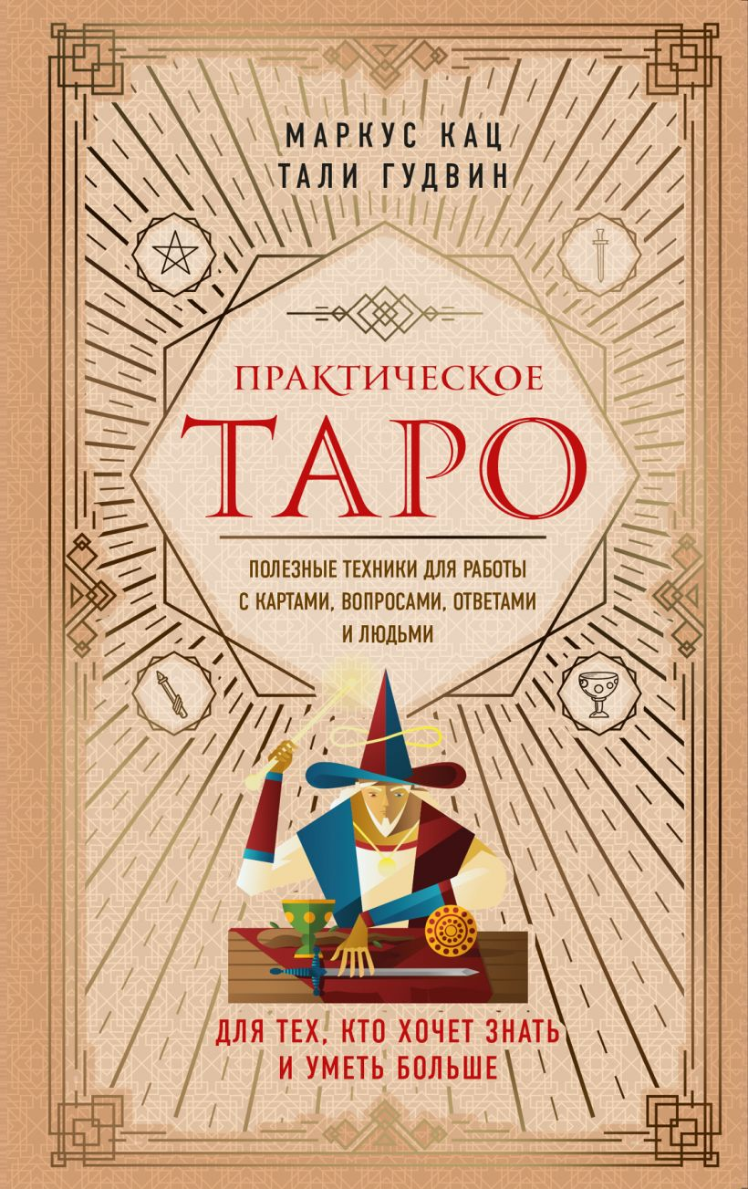 Практическое Таро. Полезные техники для работы с картами, вопросами, ответами и людьми