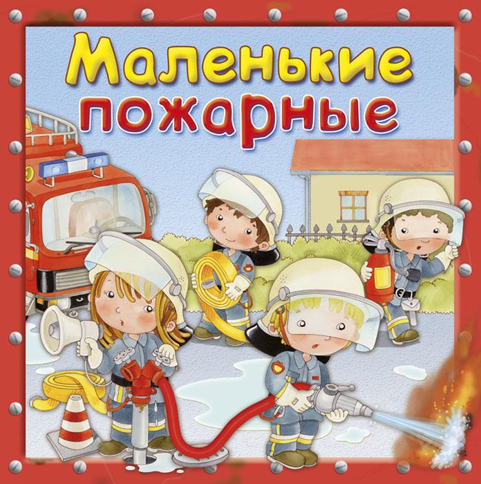 Маленькие пожарные