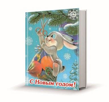 Сувенир Книга-магнит НГ С Новым годом! (Зайка отрезает подарок)