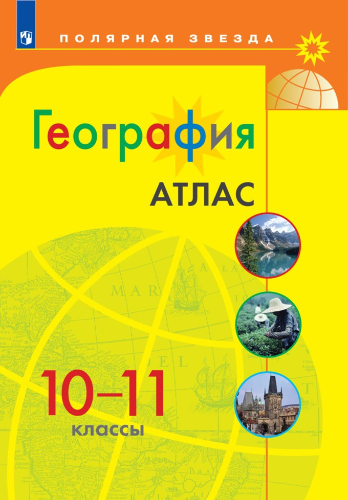 Атлас 10-11 классы: География
