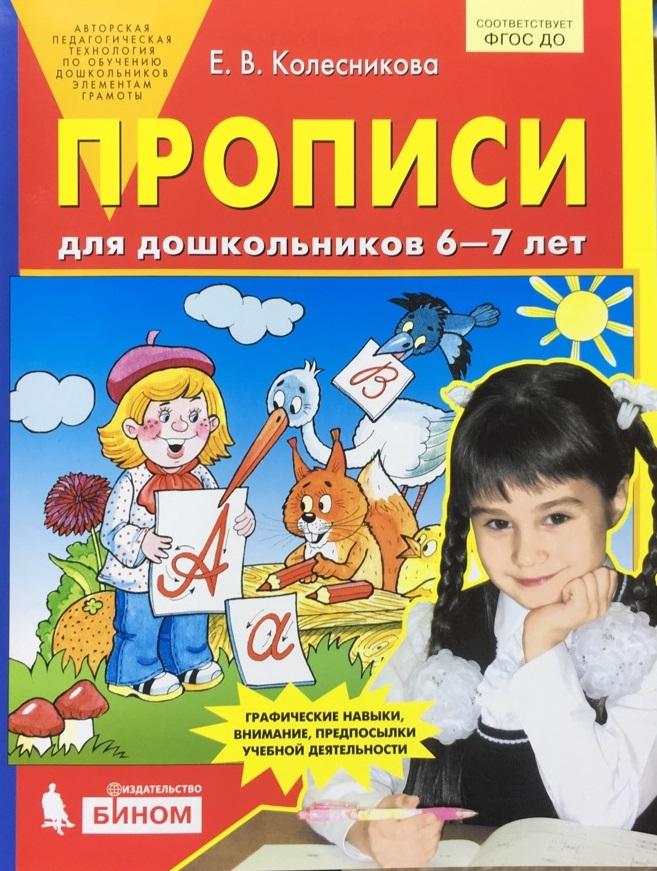 Прописи для дошкольников 6-7 лет ФГОС ДО