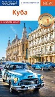 Куба: Путеводитель с мини-разговорником