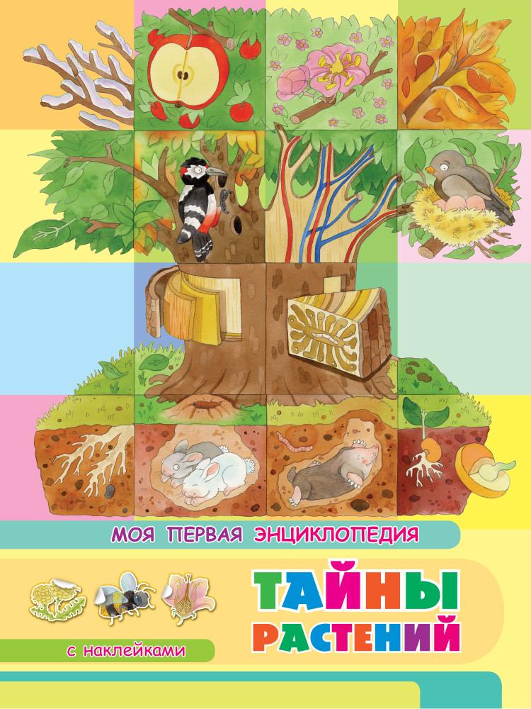 Тайны растений: Моя первая энциклопедия