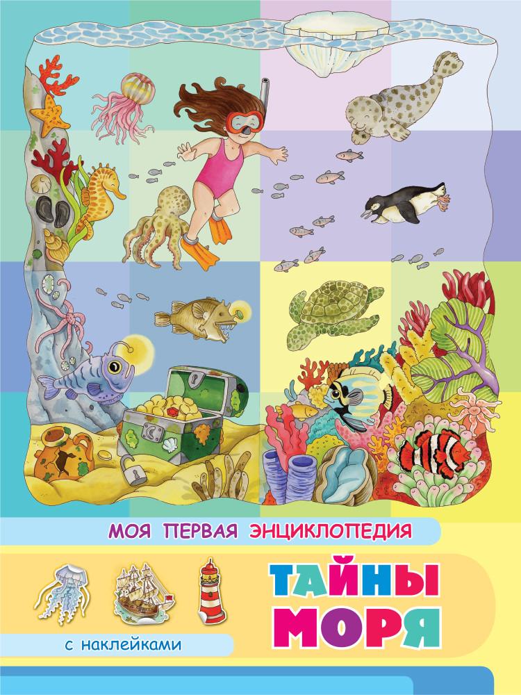 Тайны моря: Моя первая энциклопедия