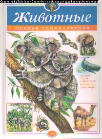 Животные: Полная энциклопедия