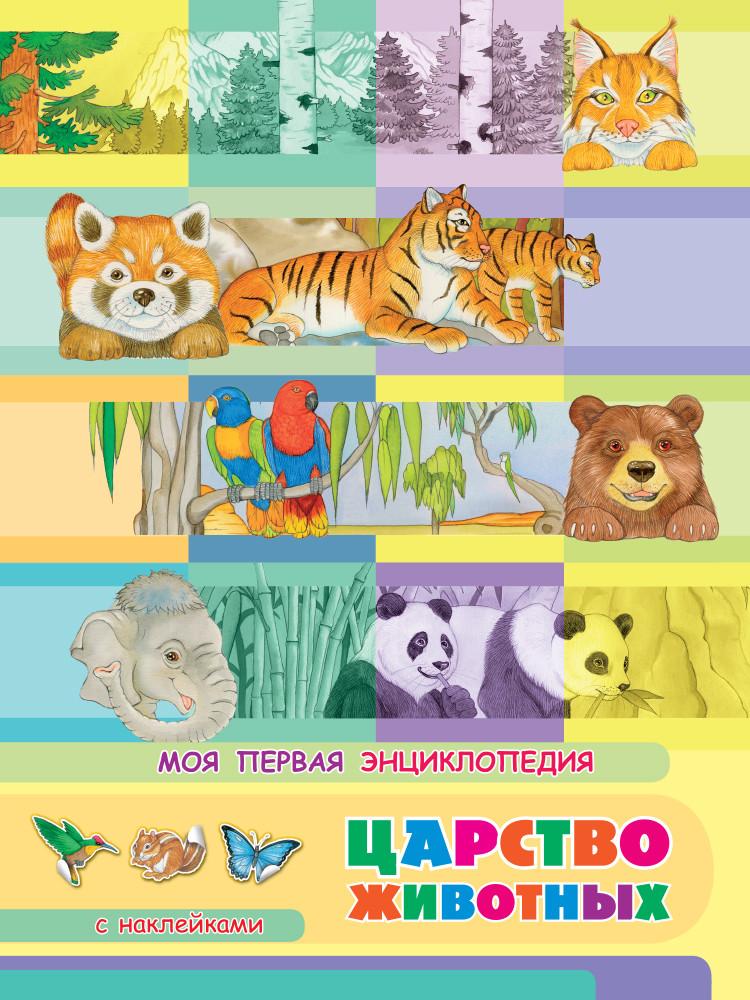 Царство животных: Моя первая энциклопедия