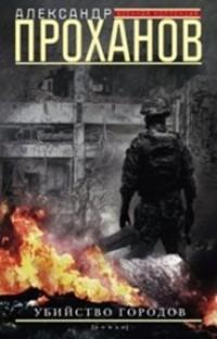 Убийство городов: Роман