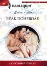 Брак поневоле: Роман