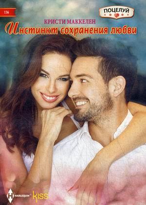 Инстинкт сохранения любви: Роман