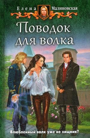 Поводок для волка: Фантастический роман