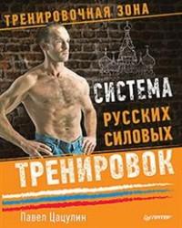 Система русских силовых тренировок