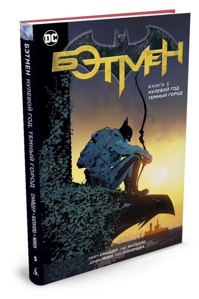 Бэтмен. Книга 5: Нулевой год. Темный город