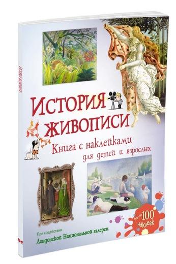 История живописи