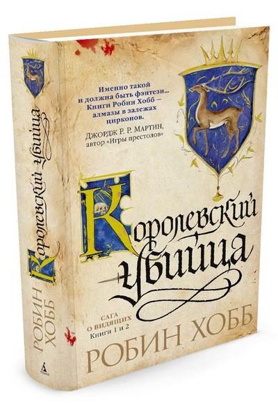 Сага о Видящих. Книги 1 и 2. Королевский убийца: Романы
