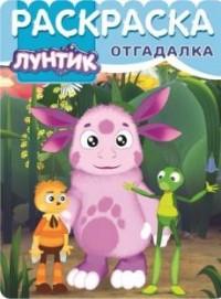 Раскраска Раскраска-отгадалка № РО 1553 Лунтик и его друзья