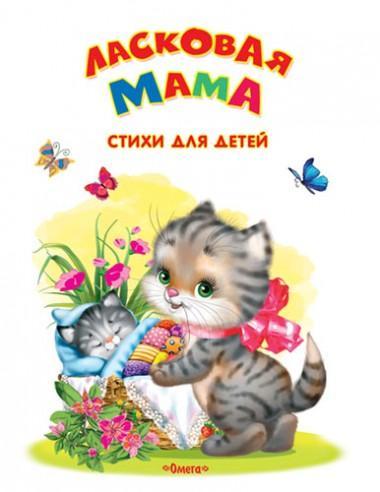 Ласковая мама: Стихи для детей